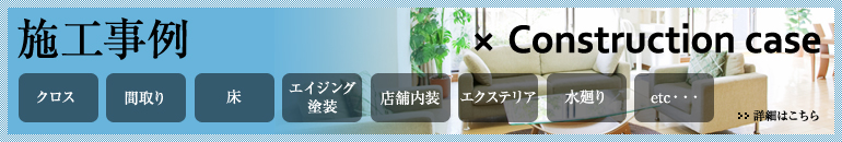 施工事例×Construction case