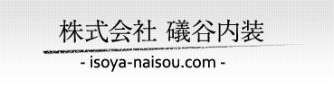 株式会社 礒谷内装